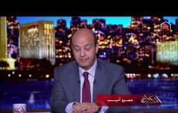 عمرو أديب يحكي مراحل تعامل المصريين مع كورونا: كنا بنعمل نظريات علمية على مزاجنا