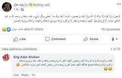 وفاة مدير تشغيل كهرباء المدن الجديدة في العاشر من رمضان بكورونا