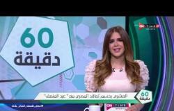 """60 دقيقة - العشري يحسم تعاقد المصري مع """"عبد المنصف"""""""
