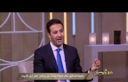 """فضيلة الدكتور علي جمعة يتحدث عن برنامج """"مصر أرض الأنبياء"""""""