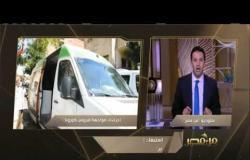 من مصر | أبرز ملامح برتوكول علاج كورونا - الحلقة الكاملة