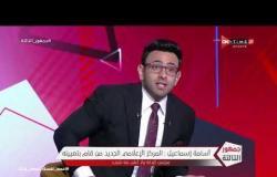جمهور التالتة - أسامة إسماعيل: المركز الإعلامي الجديد من قام بتعيينه مجلس الإدارة ولا أعلم عنه شيء