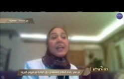 """من مصر"""" يقدم النصائح للمشاهدين حول الوقاية من فيروس كورونا"""
