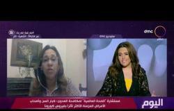 """اليوم - مع """"سارة حازم""""   الأحد 31/5/2020   الحلقة الكاملة"""