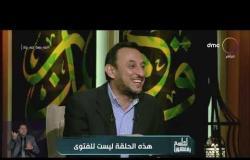 لعلهم يفقهون - الشيخ خالد الجندي يفضح أساليب تزوير الفتاوى ويدعو الناس للاستوثاق