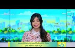 8 الصبح - وزارة التضامن تبدأ اليوم صرف معاشات يونيو من ماكينات الصراف الآلي