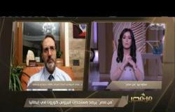 من مصر | دول العالم تبدأ مرحلة التعايش مع فيروس كورونا وفتح الاقتصاد