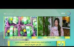 8 الصبح - قراءة في أسباب زيادة الحاصلات الزراعية المصرية للخارج في ظل الظروف الراهنة