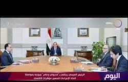 اليوم - الرئيس السيسي يجتمع بـ مدبولي وعامر ويوجه بمواصلة إتخاذ الإجراءات لتحسين مؤشرات الإقتصاد