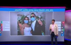 زفاف شقيقة محمد رمضان ينتهي بالقبض على العريس وغضب بين المصريين