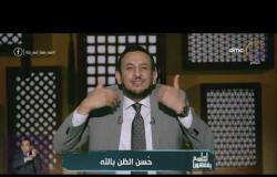 لعلهم يفقهون - الشيخ رمضان عبد المعز: ربنا خلقنا وكرمنا ولن يتركنا للفيروسات