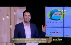 من مصر | متخليش حد يخدعك..  كيف تعمل اللجان الإخوانية للتشكيك في إجراءات مواجهة كورونا؟