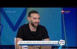 ملعب ONTime - ميدو جابر: تيشرت النادي الأهلي تقيل جداً وكل تصرف محسوب وأنت لاعب