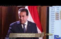 من مصر | وزير التعليم العالي يستعرض مستجدات فيروس كورونا