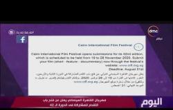 اليوم - مهرجان القاهرة السينمائي يعلن عن فتح باب التقدم للمشاركة في الدورة الـ 42