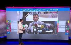 """""""دواء كورونا سيأتي من اليمن"""" وزير الصحة بحكومة الحوثيين يؤكد، فكيف علق اليمنيون؟"""