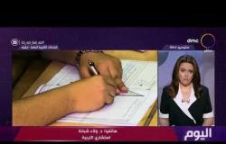 """اليوم - د. ولاء شبانة: قرارات الدولة بإجراء امتحانات الثانوية في موعدها """"مدروس"""""""