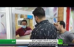 تزايد أعداد الإصابات بكورونا في العراق