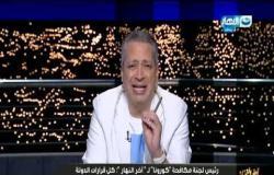 أخر النهار - مداخلة د/ حسام حسني رئيس اللجنة العلمية لمكافحة فيروس كورونا