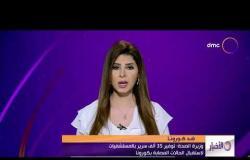 الأخبار - وزيرة الصحة: توفير 35 ألف سرير بالمستشفيات لاستقبال الحالات المصابة بكورونا