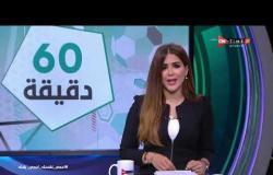 60 دقيقة - حلقة الأربعاء 3/6/2020 مع شيما صابر- الحلقة الكاملة