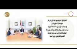 الأخبار - الرئيس السيسي يوجه بمواصلة اتخاذ كافة الإجراءات التي من شأنها تحسين المؤشرات الاقتصادية