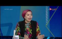 ملعب ON Time - سحر عبد الحق: لا صحة لوجد أي إملاءات خارجية على اللجنة الخماسية في موضوع اللائحة