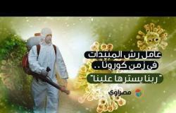 عامل رش المبيدات في زمن كورونا ..  ربنا يسترها علينا