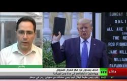 إدانة ترامب بعد نشر الجيش لقمع الاحتجاجات - تطورات الأوضاع في الولايات المتحدة مع محد جمعة