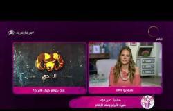 السفيرة عزيزة - هاتفيا/ عبير فؤاد خبيرة الأبراج وعلم الأرقام: توقعت دخول أمراض في هذا العام