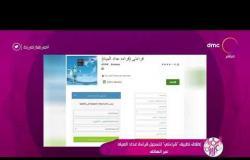 """السفيرة عزيزة - إطلاق تطبيق """"قراءتي"""" لتسجيل قراءة عداد المياه عبر الهاتف"""