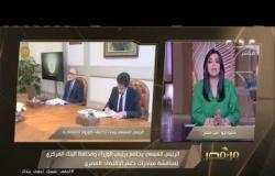   #من_مصر الرئيس السيسي يجتمع برئيس الوزراء والمحافظ البنك المركزي