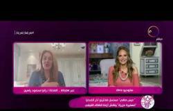 """السفيرة عزيزة - الفنانة/ رانيا محمود ياسين تتحدث عن تفاعل الجمهور وأصحابها مع """"صافي"""" في """"فلانتينو"""""""