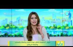 8 الصبح - اليوم..الحكومة تناقش عودة الطيران والصلاة بالمساجد والنشاط الرياضي