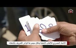 الأتحاد المصري للألعاب الذهنية يشكل مجموعة كوادر للتعريف بأنشطته