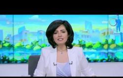"""8 الصبح - الرئيس السيسي يتلقى دعوة من """"زيمان"""" لزيارة التشيك فور إنحسار جائحة كورونا"""
