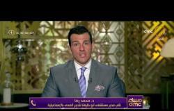 مساء dmc - د. محمد رضا: الفنانة رجاء الجداوي بخير وحالتها مستقرة