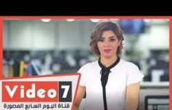 نشرة أخبار اليوم السابع : كورونا يزور مكتب وزيرة الصحة .. وأمطار ورعد في الصعيد