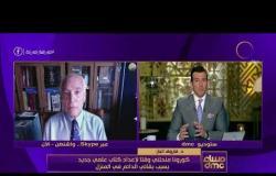 مساء dmc - د.فاروق الباز: الوصول إلى لقاح لعلاج كورونا في الوقت الحالي صعب بسبب غموض تكوينه