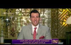 """مساء dmc - تنسيقية شباب الأحزاب تثمن إعتذار """"إقبال الصباح"""" عن إساءات البعض في حق المصريين"""