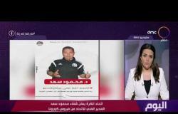 اليوم - اتحاد الكرة يعلن شفاء محمود سعد المدير الفني للاتحاد من فيروس كورونا