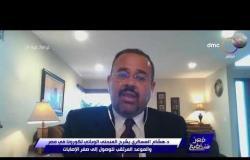 مصر تستطيع - د. هشام العسكري: نحن ننظر لكل محافظة من محافظات مصروليس على مصر ككل