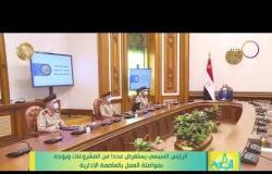 8 الصبح - الرئيس السيسي يستعرض عددا من المشروعات ويوجه بمواصلة العمل بالعاصمة الإدارية