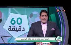 """60 دقيقة - حصريا..النادي المصري يقررعودة """"جريندو"""" نهاية الموسم"""