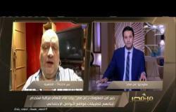 """خبير أمن معلومات لـ""""من مصر"""": يجب على الأهالي مراقبة استخدام أبنائهم لتطبيقات مواقع التواصل الاجتماعي"""