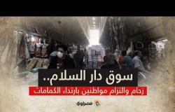 سوق دار السلام.. زحام والتزام مواطنين بارتداء الكمامات