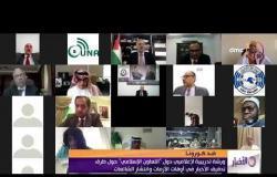 """الأخبار - ورشة تدريبية لإعلاميي دول """"التعاون الإسلامي"""" حول طرق تدقيق الأخبار في أوقات الأزمات"""