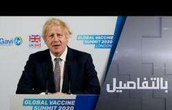 قمة اللقاح.. هل سيكون متاحا للجميع؟