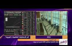الأخبار - وصول 3 رحلات للعاملين المصريين العالقين بالكويت اليوم