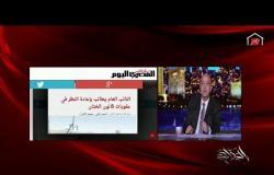 نهاد أبوالقمصان: ختان الإناث إعاقة زي قطع الإيد والرجل